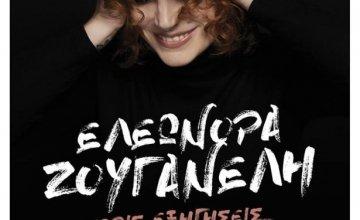 Ελεωνόρα Ζουγανέλη στο Anodos Live Stage!