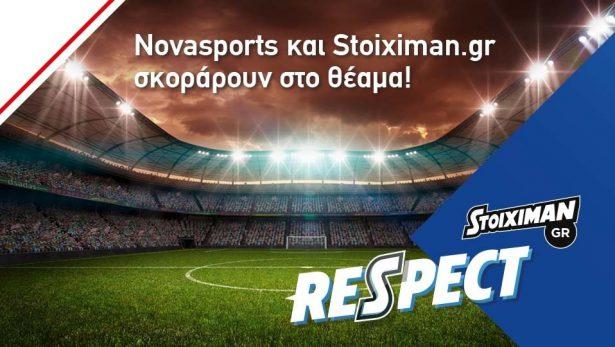 «Respect»: Συνεργασία των καναλιών Νovasports και του Stoiximan.gr για τις καλύτερες φάσεις της Super League!