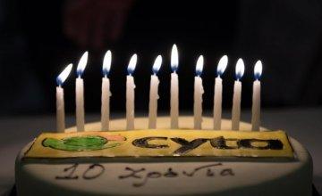 10 Χρόνια Cyta Ελλάδος