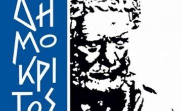 «ΔΟΚΙΜΟΙ  ΕΡΕΥΝΗΤΕΣ – ΜΙΑ ΕΜΠΕΙΡΙΑ ΖΩΗΣ» ΕΚΠΑΙΔΕΥΤΙΚΗ ΔΡΑΣΗ ΤΟΥ ΙΝΣΤΙΤΟΥΤΟΥ ΠΥΡΗΝΙΚΗΣ ΚΑΙ ΣΩΜΑΤΙΔΙΑΚΗΣ ΦΥΣΙΚΗΣ ΤΟΥ ΕΚΕΦΕ «ΔΗΜΟΚΡΙΤΟΣ»