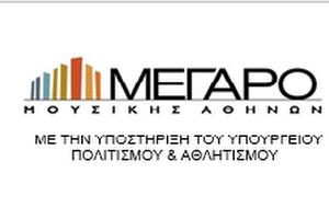 Η Ρωσία στον 20ό και 21ο αιώνα στο ΜΕΓΑΡΟ ΜΟΥΣΙΚΗΣ  17 ΜΑΡΤΙΟΥ 2017/20:30