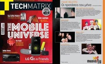 Νέα συνεργασία: Musicity.gr & Tech Μatrix – Το απόλυτο περιοδικό Gadget & Entertainment!
