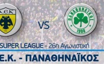 Το ντέρμπι AEK – Παναθηναϊκός αποκλειστικά στη Nova!