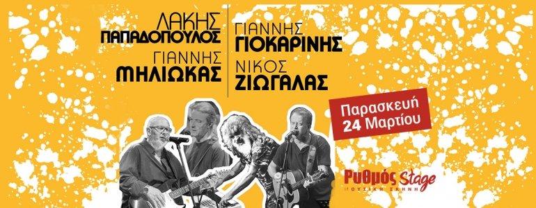 Ο Ρυθμός Stage παρουσιάζει τους Λάκη Παπαδόπουλο , Γιάννη Γιοκαρίνη ,Γιάννη Μηλιώκα και το Νίκο Ζιώγαλα σε μία ξεχωριστή παράσταση την Παρασκευή 24 Μαρτίου