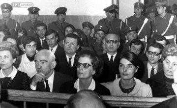 Αφιέρωμα του Αρχείου της ΕΡΤ – 50 χρόνια από το πραξικόπημα της 21ης Απριλίου 1967