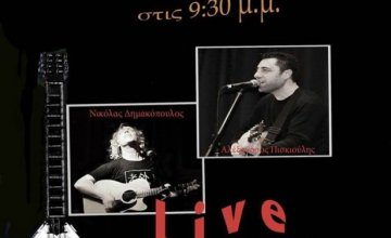 Απόψε στη «Σκάλα», Κωλέττη 29-Εξάρχεια, τα φιλαράκια Νικόλας Δημακόπουλος και Αλέξανδρος Πισκιούλης