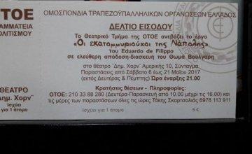 Το Θεατρικό Τμήμα της ΟΤΟΕ παρουσιάζει το έργο: «Εκατομμυριούχοι της Νάπολης»