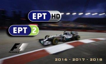 ΕΡΤ2 & ΕΡΤHD – Formula 1: Γκραν Πρι Κίνας 2017 09.04.2017