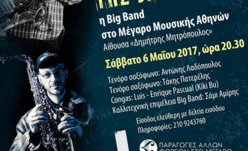 Η Big Band του Δήμου Αθηναίων και Βιρτουόζοι της Jazz
