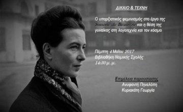 Ο υπαρξιστικός φεμινισμός στο έργο της Simone de Beauvoir