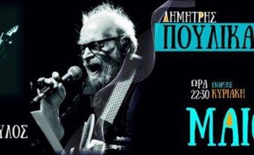 Δημητρης Πουλικακος Vs Νικος Σπυροπουλος Live At Λιοσπορος