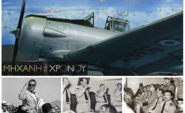 ΕΡΤ1 – Η ΜΗΧΑΝΗ ΤΟΥ ΧΡΟΝΟΥ: «Η Δίκη των Αεροπόρων» 20.05.2017