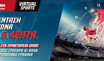 Ήρθε το «Πάμε Στοίχημα Virtual Sports»