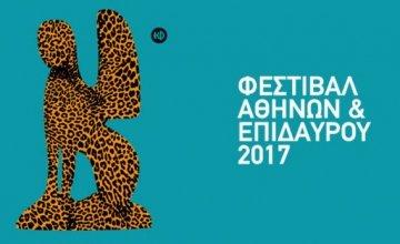 Τρίτο Πρόγραμμα – «Jazz in the city» στο Φεστιβάλ Αθηνών 22 & 23.06.2017