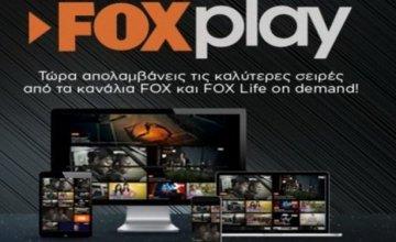 To FOX Play έρχεται στη Nova!