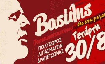 ΔΩΡΕΑΝ-Βασίλης Παπακωνσταντίνου στα «Λιπάσματα 2017»