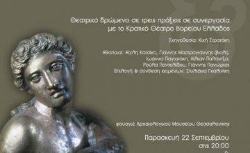 Ευρωπαϊκές Ημέρες Πολιτιστικής Κληρονομιάς: Το ΚΘΒΕ στο Αρχαιολογικό Μουσείο Παρασκευή 22 και Σάββατο 23 Σεπτέμβρη