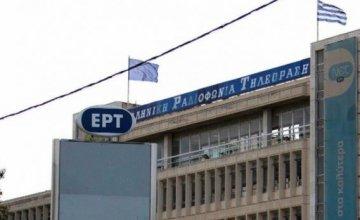 Αυτό είναι το 4ο κανάλι που ετοιμάζει η ΕΡΤ!