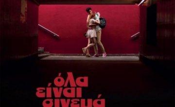Η  COSMOTE TV  μεγάλος χορηγός στο 23ο Διεθνές Φεστιβάλ Κινηματογράφου της Αθήνας – Νύχτες Πρεμιέρας