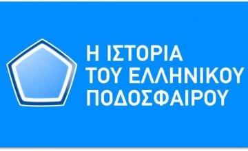 «Η ιστορία του ελληνικού ποδοσφαίρου»: Ο Παναθηναϊκός της σεζόν 1990-1991 στο NovasportsstoriesHD