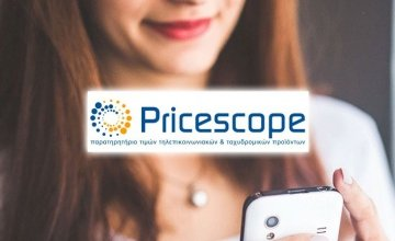Pricescope: Επικαιροποίηση της ηλεκτρονικής εφαρμογής της ΕΕΤΤ για σύγκριση προϊόντων τηλεπικοινωνιών & ταχυμεταφορών