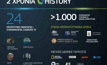 2 χρόνια Cosmote History
