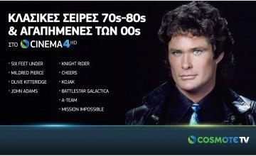 COSMOTE TV: Έρχονται πάνω από 30 νέες σειρές και νέοι κύκλοι σειρών σε Α' τηλεοπτική προβολή