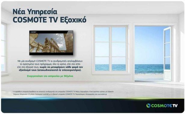 Έξτρα χρεώση στην TV για το εξοχικό Cosmote TV η Nova δωρεαν