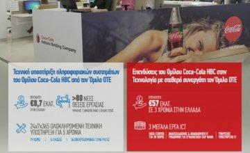 Νέα επένδυση τεχνολογίας του Ομίλου Coca Cola HBC στην Ελλάδα ύψους €8.7 εκατ. υλοποιεί ο Όμιλος ΟΤΕ