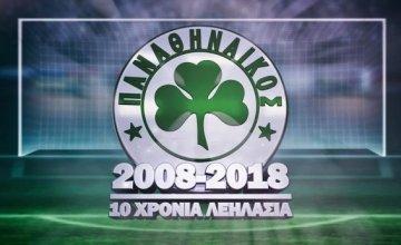 """""""Παναθηναϊκός 2008-2018, 10 χρόνια λεηλασία"""""""