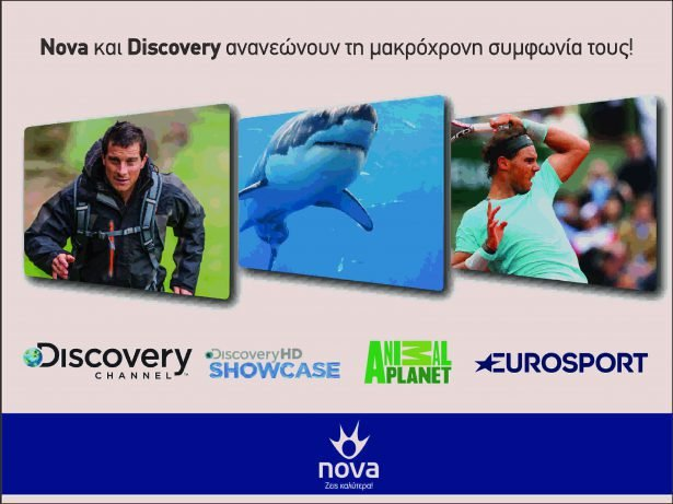 Nova και Discovery ανανεώνουν τη μακρόχρονη συμφωνία τους!