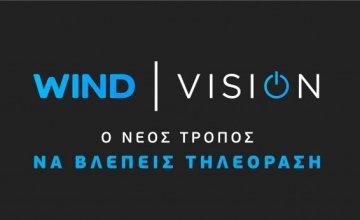 Το τιμολόγιo του ΕΣΡ για Vodafone TV και WIND Vision