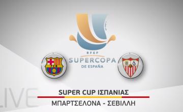 ο Super Cup Ισπανίας Μπαρτσελόνα – Σεβίλλη, η πρεμιέρα της νέας σεζόν στη γαλλική Ligue 1 και την ολλανδική Eredivisie είναι στη Nova