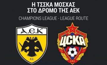 Η κρίσιμη «μάχη» της ΑΕΚ για πρόκριση στα play offs του UEFA Champions League είναι  στη Nova