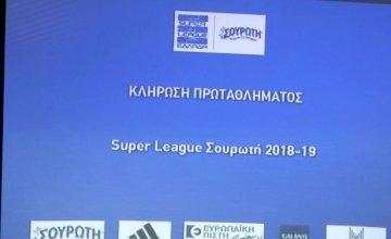 Η κρυφή μάχη των δικαιωμάτων της SuperLeague