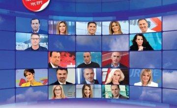 Kυκλοφορεί τo νέο τεύχος της «Ραδιοτηλεόρασης»