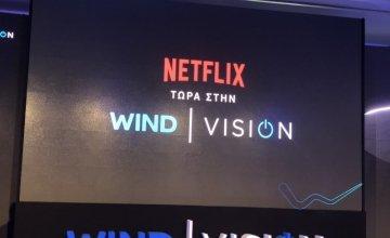 Σεπτέμβριος με Netflix μέσα από την WIND VISION