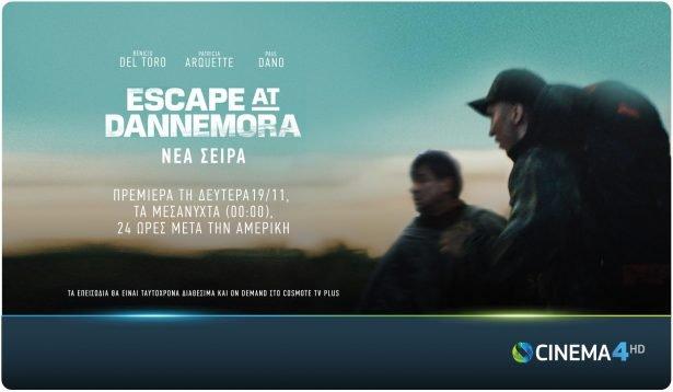 """Η νέα σειρά του Μπεν Στίλερ, """"Escape at Dannemora"""", έρχεται στην COSMOTE TV"""