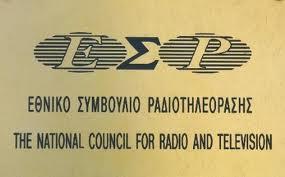 Συνάντηση για τη συνδρομητική TV στο ΕΣΡ