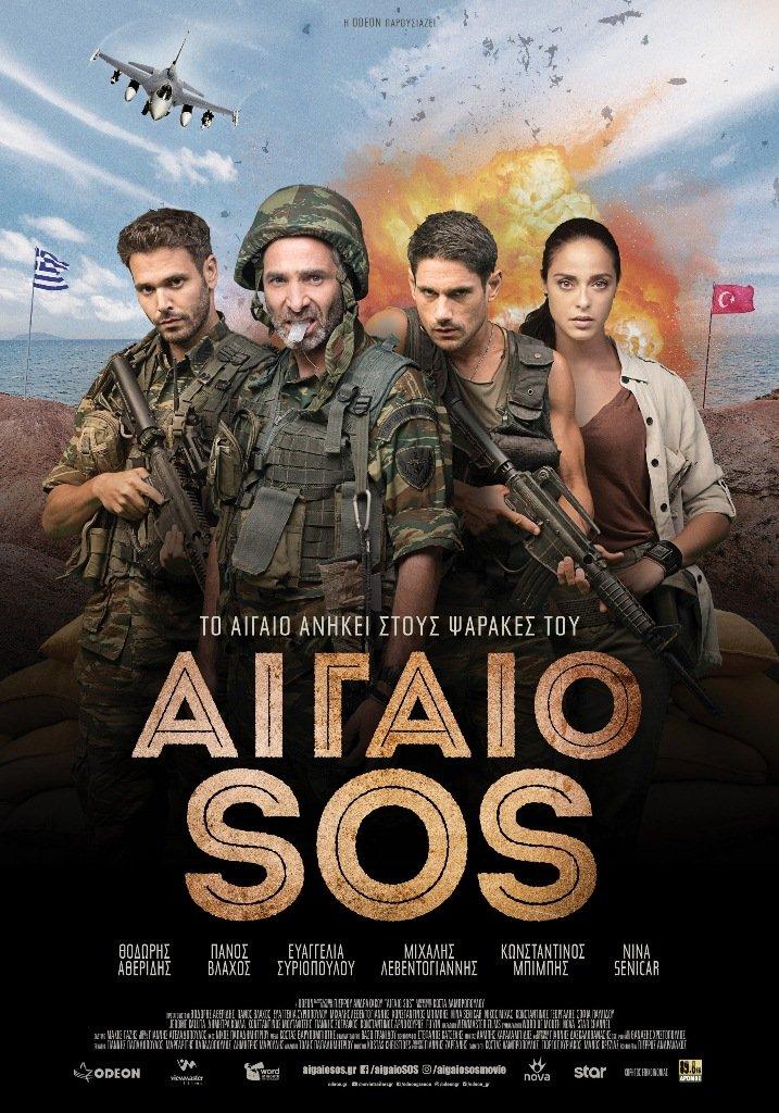 Με μεγάλη επιτυχία πραγματοποιήθηκε η επίσημη πρεμιέρα της νέας συμπαραγωγής της Nova, «ΑΙΓΑΙΟ SOS»