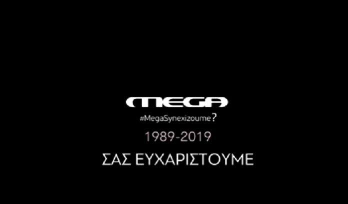 Παρέμβαση ΕΣΡ για τη μετάδοση του Mega από Nova και Cosmote TV