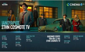 Οι πρεμιέρες της Cosmote TV τον Ιανουάριο του 2019