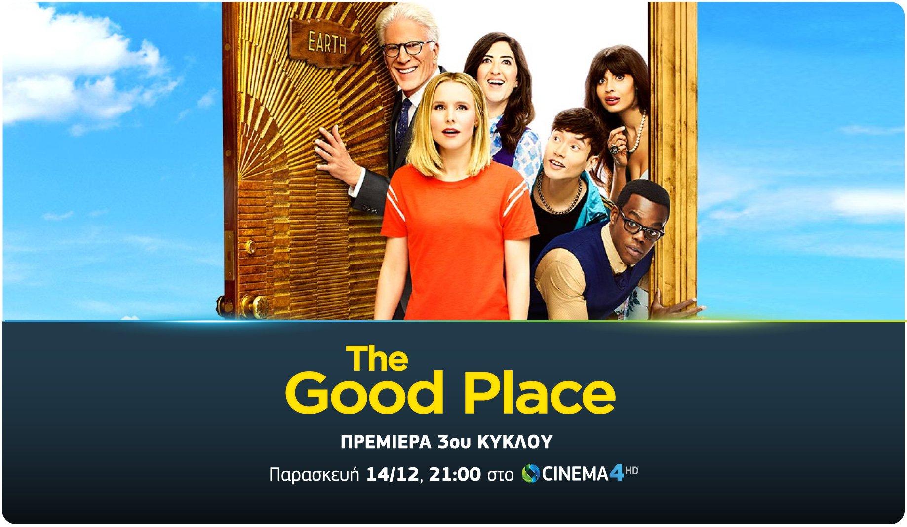 """The Good Place"": Ο 3ος κύκλος της κωμικής σειράς έρχεται στην COSMOTE TV"