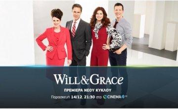 """Πρεμιέρα για τον νέο κύκλο της βραβευμένης κωμικής σειράς """"Will & Grace"""" στην COSMOTE TV"""