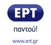 Η ΕΡΤ ζητά επιχειρηματικό σύμβουλο!