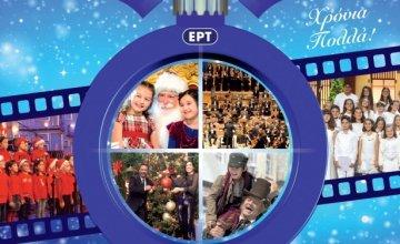 Κυκλοφορεί το χριστουγεννιάτικο τεύχος της «Ραδιοτηλεόρασης»