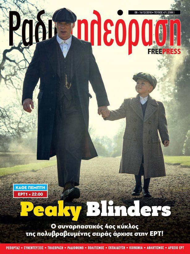 Οι θρυλικοί «Peaky Blinders» στη Ραδιοτηλεοραση