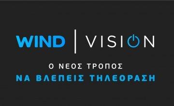 Στους 30.000 συνδρομητές η WIND Vision