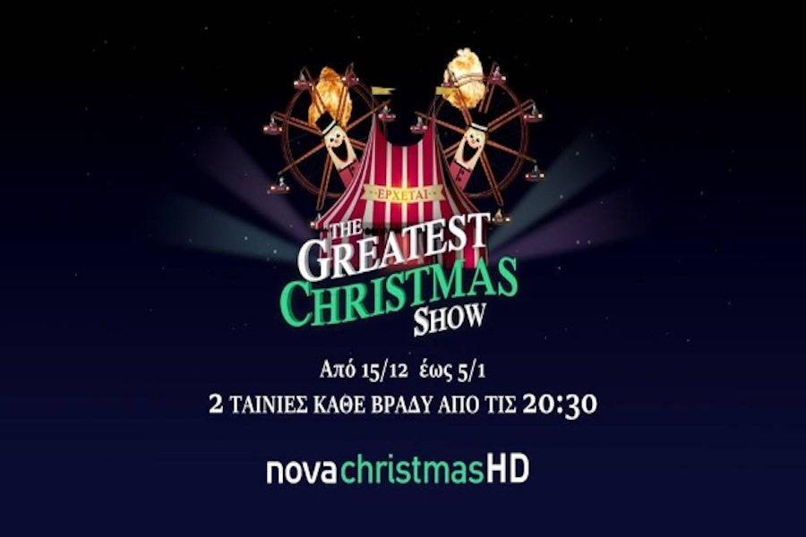 αυτά τα Χριστούγεννα φέρνει το πλουσιότερο και Greatest Christmas Show!