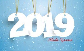 Το πρωτοχρονιάτικο τεύχος της «Ραδιοτηλεόρασης» κυκλοφορεί την Παρασκευή 28 Δεκεμβρίου!